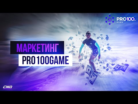 ПОДРОБНЫЙ МАРКЕТИНГ PRO100GAME  Pro 100 Game  Александр Коротков