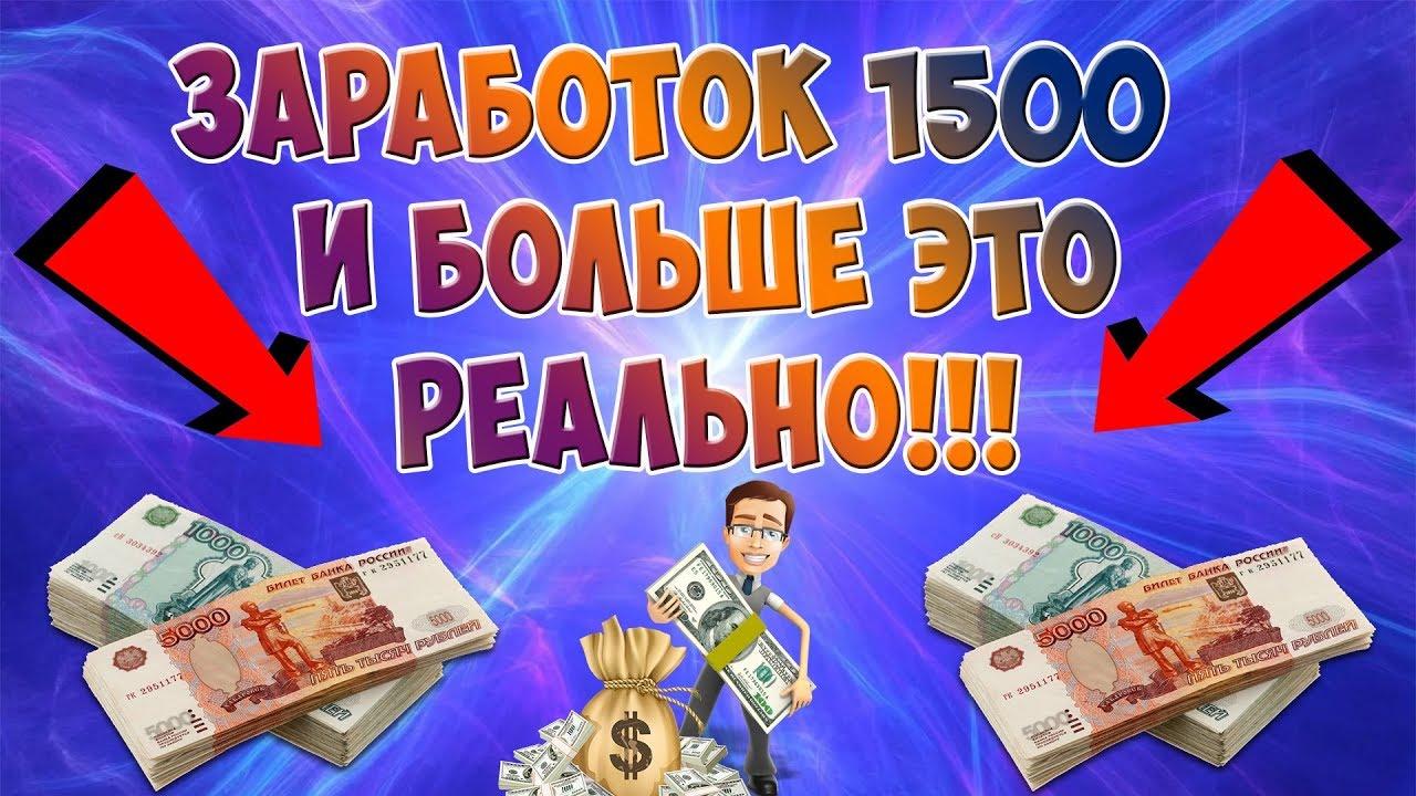 Как заработать 1500 рублей без интернета ставки транспортного налога калининград для фирмы