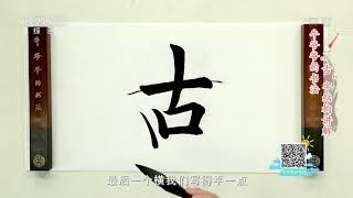 """《牛爷爷的书法》古来圣贤皆寂寞——唱儿歌学写""""古"""" CCTV少儿"""