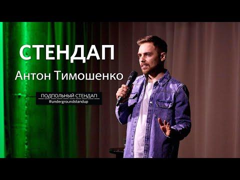 Антон Тимошенко – стендап про безработицу, кино и Instagram | 30 минут шуток | Подпольный Стендап