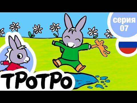 TPOTPO - Серия 07 - Тротро и дождик