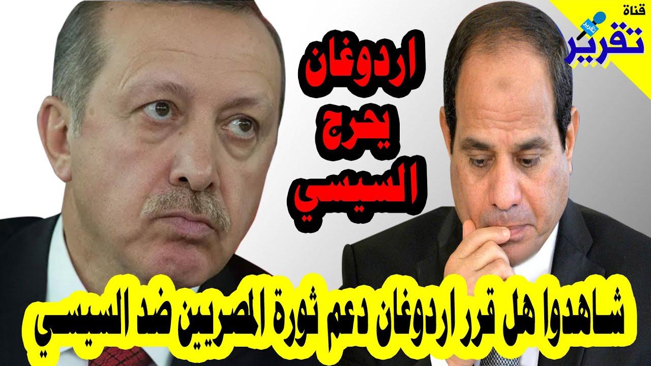 شاهدوا اردوغان يحرج السيسي امام الشعب المصري هل قرر دعم ثورة المصريين