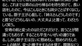 山椒大夫 森鴎外 近代名作選 速読.