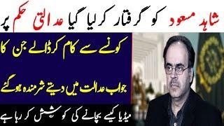 Who is Shahid Masood? شاہد مسعود کون ہے؟ | Daily insider