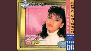 Provided to YouTube by Universal Music Group Qian Nian Nu Wang · Rowena Cortes 20 Shi Ji Guang Hui Yin Ji dCS Xing Xuan Ji-Rowena Cortes ℗ 1982 ...