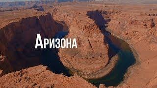 """Америка. Большое путешествие"""" – серия 14  – Аризона"""
