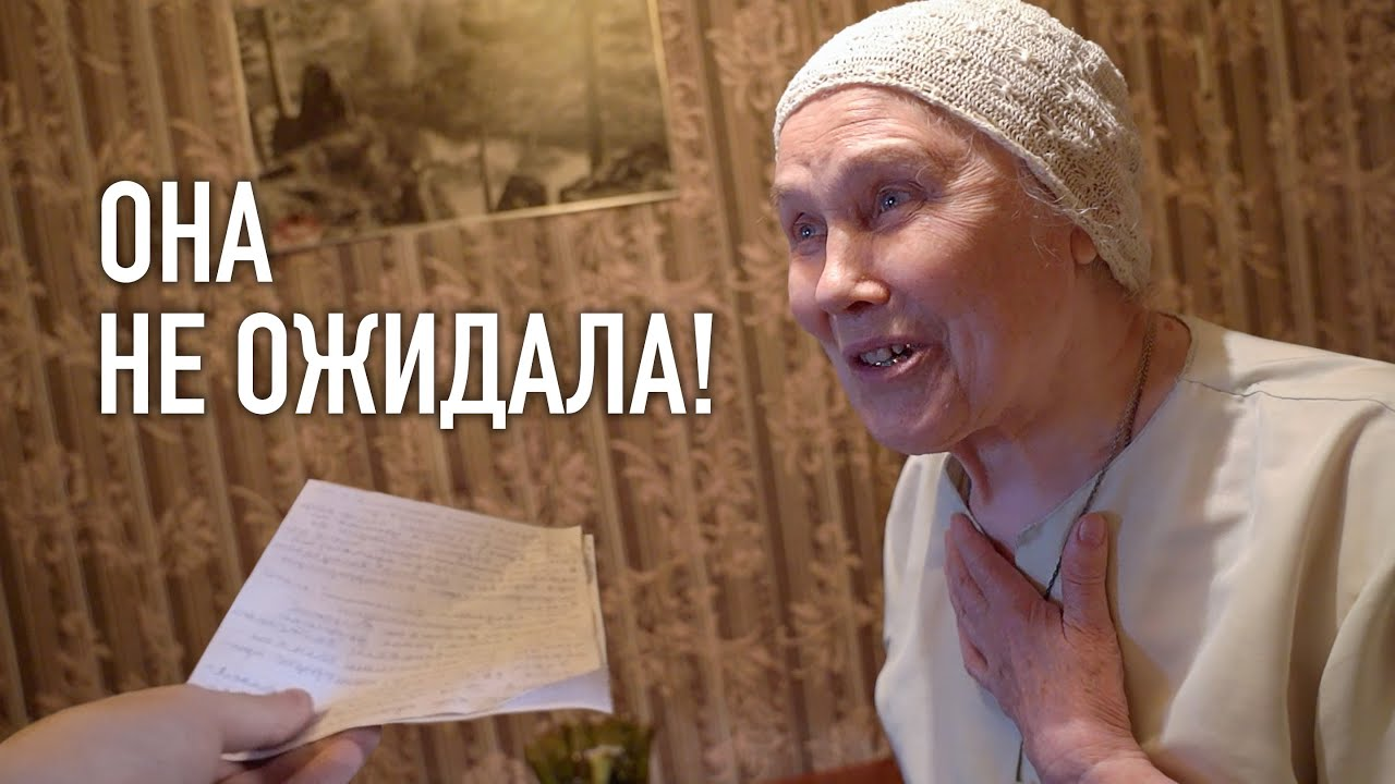 МЕЧТА ОДИНОКОЙ БАБУШКИ. Необычное письмо из Сибири.