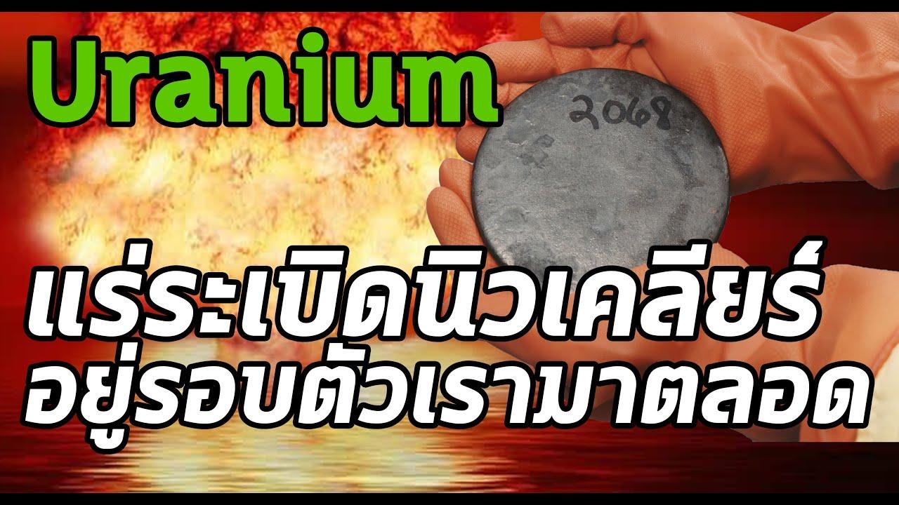 วิธีการหา ยูเรเนียม โลหะกัมมันตรังสีที่อันตรายที่สุดในโลก - Mystery World