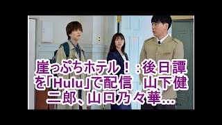 崖っぷちホテル!:後日譚を「Hulu」で配信 山下健二郎、山口乃々華… 【...