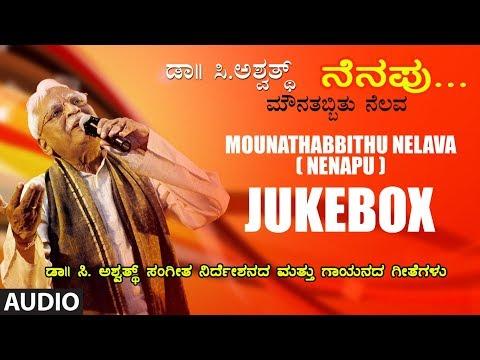 Mounathabbithu Nelava | Nenapu | C Ashwath Hit Songs | Kannada Bhavageethegalu | Kannada Folk Songs