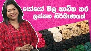 යෝයෝ මල භාවිත කර ලස්සන නිර්මාණයක් | Piyum Vila | 22-07-2019 | Siyatha TV Thumbnail