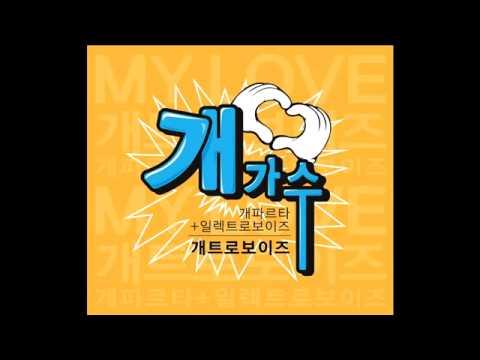 [MP3 DL] Electroboyz & Gaepart - My Love