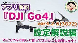 アプリ解説『DJI Go4(ver4.2.5)』設定解説編(機体:DJI MavicAir)/マニュアルに詳しく載ってないとこも解説します!/#43