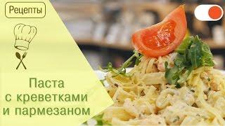Паста с Креветками в Сливочно-сырном соусе - Готовим вкусно и легко