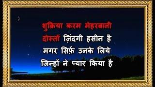 Pyar Karne Wale Pyar Karte Hain - Karaoke - Shaan - Asha Bhosale