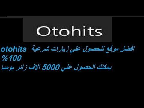 Otohits: شرح موقع otohits للحصول علي 5 الاف زيارة شرعية يوميا (Gerador de Trafego)