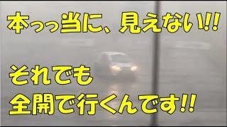 全然見えない!リアルOVERDRIVEトヨタ・ヤリス・濃霧の同乗走行【モント...