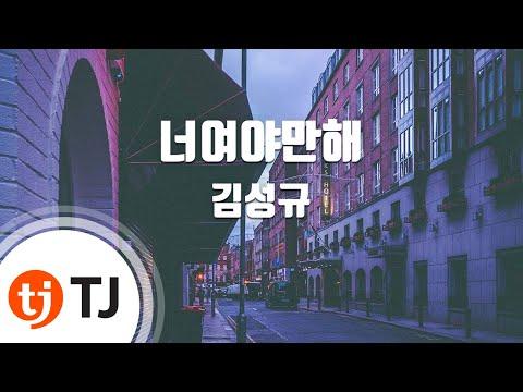 [TJ노래방] 너여야만해 - 김성규 (The Answer - Kim Sunggyu) / TJ Karaoke
