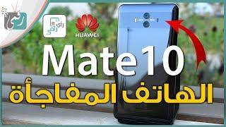 هواوي ميت 10 - Huawei Mate 10 | مراجعة شاملة ومقارنة مع ميت 9 #رأي_رقمي
