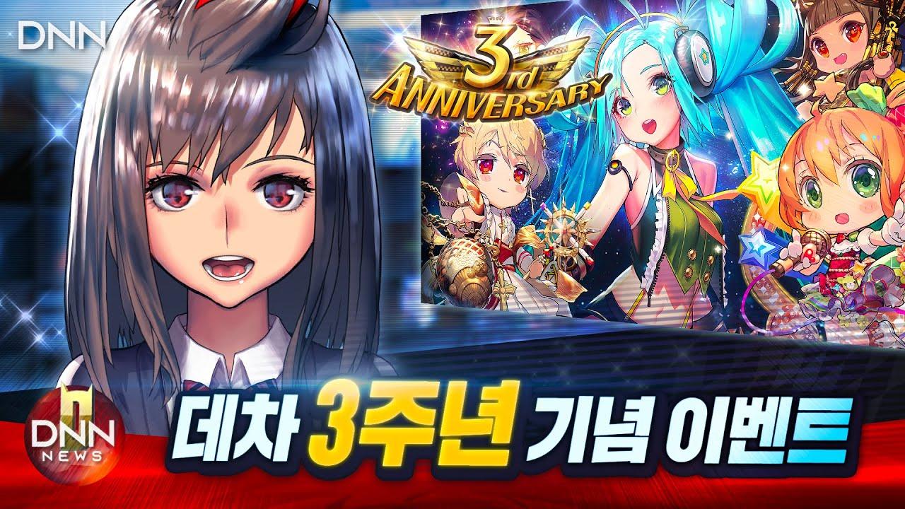 [데링뉴스] DNN 3주년 기념 업데이트 소식