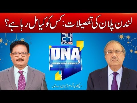 Food crisis in Pakistan | DNA | 31 October 2017 | 24 News HD