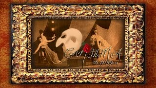 The Phantom of the Opera - Шоу Кабаре Синема
