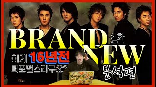 [신화1편] 시상식에서나 할 공연으로 음방도는 클라스 / Shinhwa - Brand New / 분석1편