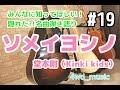 【隠れた?!名曲弾き語り】#19 ソメイヨシノ / 堂本剛(Kinki kids)