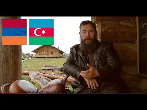 Русский про Армян и Азербайджанцев