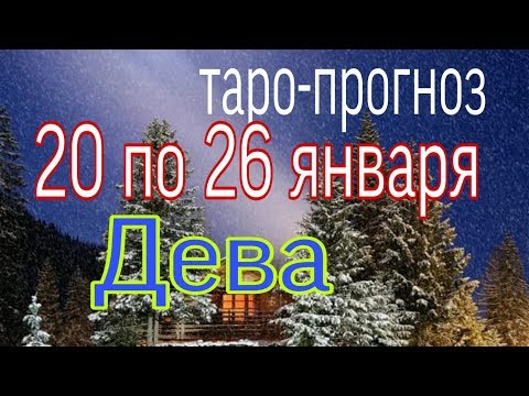 ДЕВА 20-26 ЯНВАРЯ 2020 ГОД