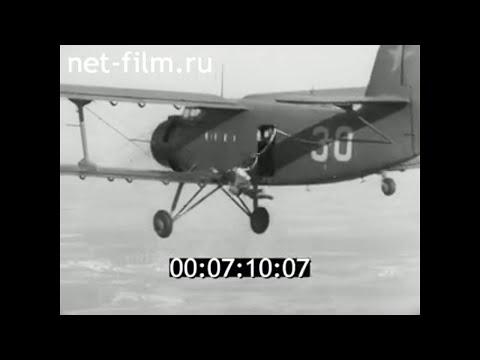 1965г. Киров. аэроклуб. 30 лет