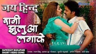 Rani Jhuluha Lagake Korwa Me | Jai Hind | Pawan Singh, Madhu Sharma Bhojpuri Super Hit Song 2019