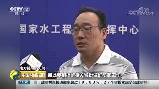 [中国财经报道]南方强降雨天气 水利部:多河流将超过警戒水位  CCTV财经
