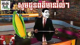 សូមជូនពត៌មានវ៉ល់ៗ hot news funny By The Troll Cambodia