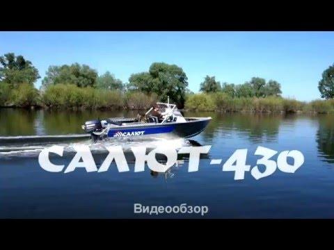 Обзор лодки Салют 430 из алюминия