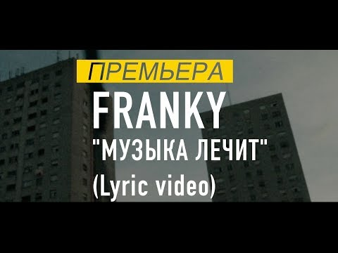 FRANKY - МУЗЫКА ЛЕЧИТ (Lyric Video)