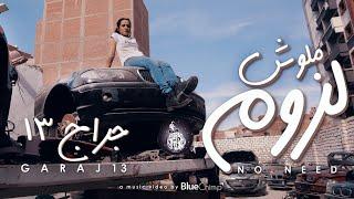 Gambar cover GARAJ 13 - NO NEED (Official Music Video) | (جراج 13 - ملوش لزوم (الفيديو الرسمي