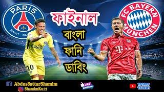 PSG vs Bayern Munich Final 2020   Champions League Dubbing   Neymar vs Lewandowski   SportsTalkies