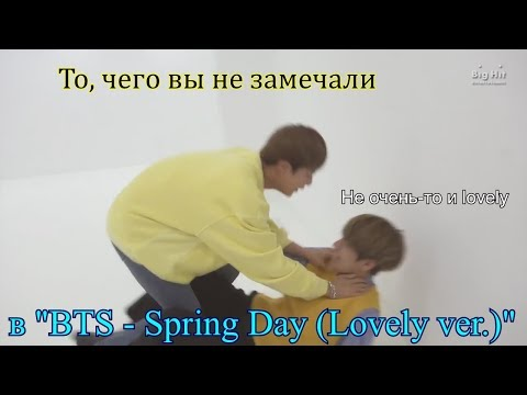 """То, чего вы не замечали в """"BTS (방탄소년단) '봄날 (Spring Day)' Dance Practice (Lovely Ver.)"""""""