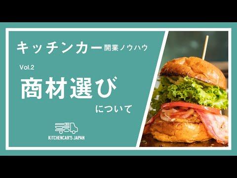キッチンカー開業ノウハウを大公開! 【Vol.02 商材の選び方】