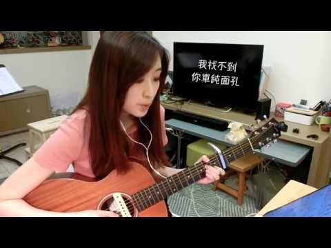 林俊傑 - 那些你很冒險的夢 (NN Guitar Cover) - YouTube