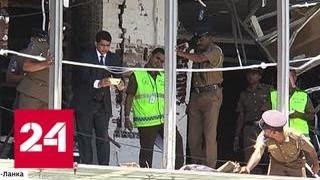 Смотреть видео Трагедия в Шри-Ланке: как спецслужбы допустили зарождение ячейки ИГ в стране - Россия 24 онлайн