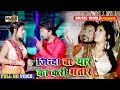 Lagu Awadhi Star Sanjay Giri & Neelam Sagar का फाडू सांग - जिन्दा बा यार का करि भतार - New Bhojpuri Song