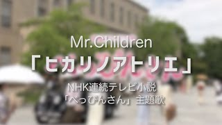 【ヒカリノアトリエ】Mr.Children 音源未発売のMr.Childrenの新曲を耳コ...