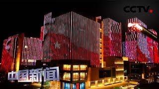 [中国新闻] 精彩灯光秀展示中国辉煌成就 | CCTV中文国际