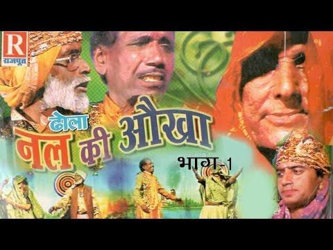 Dhola Nal Ki Okha Part 1 - ढोला नल की ओखा - Sarman Babu, Deewari lal, Deendayal - Rajput Cassettes