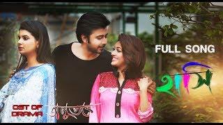 HASHI | হাসি | ft. Afran Nisho, Monalisa & Sabnam Faria | by Fahad & Sheniz | OST of Drama : ONUVOBE