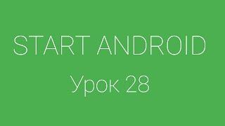 Урок 28. Передаем данные между Activity используя Intent Extras | Уроки Android Studio