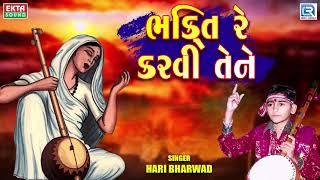 Bhakti Re Karvi Tene | HARI BHARWAD | ભક્તિ રે કરવી તેને | Hari Bharwad Superhit Bhajan