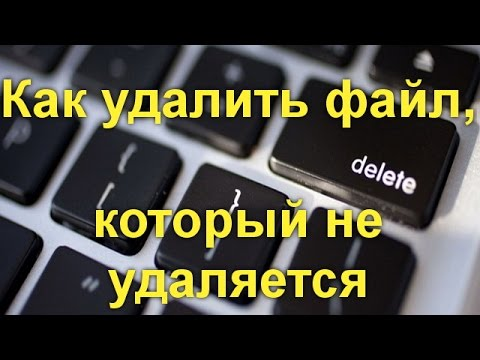 Как удалить файл